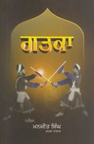 Picture of Gatka