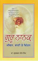 Picture of Guru Nanak : Jiwan, Bani Te Chintan