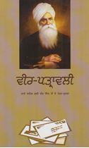 Picture of Vir Pattrawali