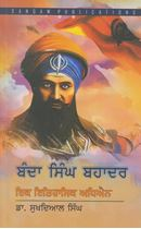 Picture of Banda Singh Bahadur : Ik Itiahasik Adhiyan