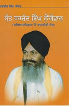 Picture of Sant Harchand Singh Longowal