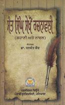 Picture of Sant Singh Sekhon Rachnawali (Kahani Ate Novel)