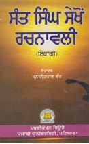 Picture of Sant Singh Sekhon Rachnavali (Ikangi)