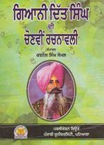 Picture of Gyani Ditt Singh Di Chonvi Rachnavali
