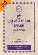 Picture of Sri Guru Granth Sahib Darpan (10 Vol.)