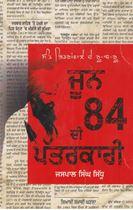 Picture of June 84 Di Patarkari