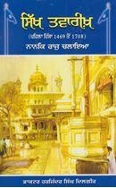 Picture of Sikh Twareekh (1469-1708) : Naanak Raaj Chalaiyaa