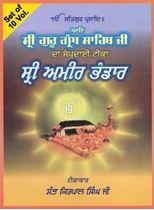 Picture of Adi Sri Guru Granth Sahib Ji da Sampradai Teeka : Sri Amir Bhandar (10 Vol.)