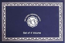 Picture of Sri Guru Granth Sahib (4 Vol.)