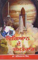 Picture of Vigyan De Chamatkar