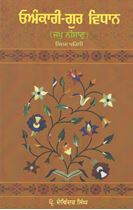 Picture of Oankari-Gur Vidhan : Jap Nissan (Vol. 1)