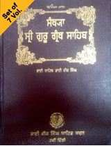 Picture of Santhya Sri Guru Granth Sahib Ji (7 Vol.)