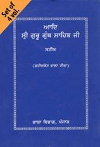 Picture of Adi Sri Guru Granth Sahib Ji Steek (4 Vol.)