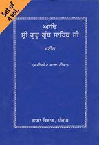 Picture of Adi Sri Guru Granth Sahib Ji Steek (4 Vol.)