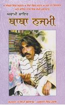 Picture of Awami Shayar : Baba Nazmi