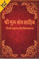 Picture of Shri Guru Granth Sahib (Hindi Anuvad Tatha Lipiyantarn) (5 Vol.)