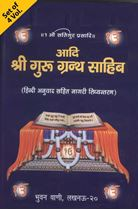 Picture of Adi Shri Guru Granth Sahib (Hindi Anuvad Sahit Nagri Lipiyantarn) (4 Vol.)