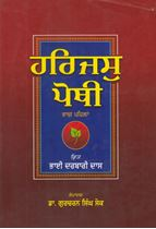 Picture of Harjas Pothi (Part-1)