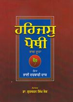 Picture of Harjas Pothi (Part-2)