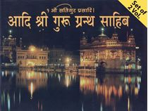Picture of Adi Shri Guru Granth Sahib (Hindi Anuvad Sahit Nagri Lipiyantarn) (2 Vol.)