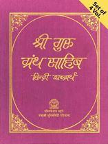 Picture of Shri Guru Granth Sahib, Hindi Shabadarth, (4 Vol.)