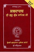 Picture of Shabadarth Sri Guru Granth Sahib (4 Vol.)