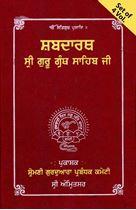 Picture of Shabadarth Sri Guru Granth Sahib (4 Vol.)
