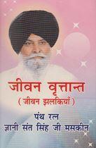 Picture of Jiwan Vartant (Jiwan Jhalkian) : Panth Rattan Giani Sant Singh Ji Maskeen