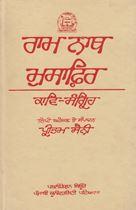 Picture of Ram Nath Musafir : Kav-Sangrah