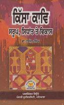 Picture of Kissa Kav : Saroop, Sidhant Te Vikas