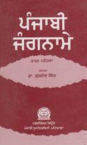 Picture of Punjabi Jangnaame (Part-1)