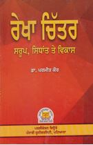 Picture of Rekha Chiter : Sarup, Sidhant Te Vikas