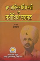 Picture of Dr. Ravinder Singh Ravi Da Sameekhya Darshan