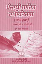 Picture of Punjabi Sahit Da Itihas (Part-2)