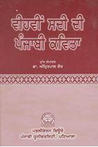 Picture of Veehvin Sadi Di Punjabi Kavita