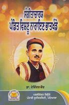 Picture of Sangeetacharya Pandit Vishnu Narayan Bhatkhande
