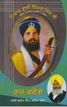 Picture of Raaj Karainge : Vartak Jiwan Bhai Himmat Singh Ji