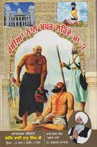 Picture of Rambiyan Naal Khopar Lehnde Jan…? : Vartak Jiwan Shaheed Bhai Taroo Singh Ji