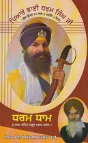 Picture of Dharam Dhaam : Vartak Jiwan Bhai Dharam Singh Ji