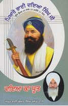 Picture of Daya Ka Poot : Vartak Jiwan Bhai Daya Singh Ji