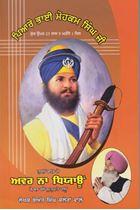 Picture of Avar Na Dhiyaun : Vartak Jiwan Bhai Mohkam Singh Ji