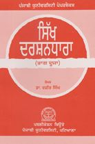 Picture of Sikh Darshandhara (Part-2)