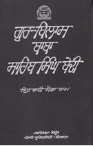 Picture of Gur-Bilas Baba Sahib Singh Bedi