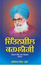 Picture of Chintansheel Karmyogi : Dhian Singh Shah Sikandar (Jiwani)