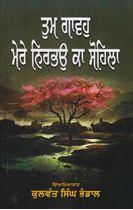 Picture of Tum Gavho Mere Nirbhau Ka Sohila