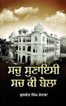 Picture of Sach Sunaesi Sach Ki Bela