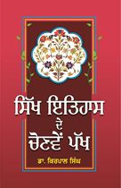 Picture of Sikh Itihas De Chonven Pakh