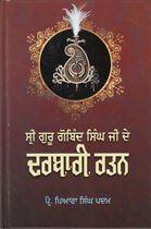 Picture of Sri Guru Gobind Singh Ji De Darbari Ratan