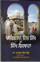 Picture of Pakistan Vich Sikh Ate Sikh Sansthawan