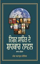 Picture of Vishav Sahit De Shahkar Novel (Vol -  1)